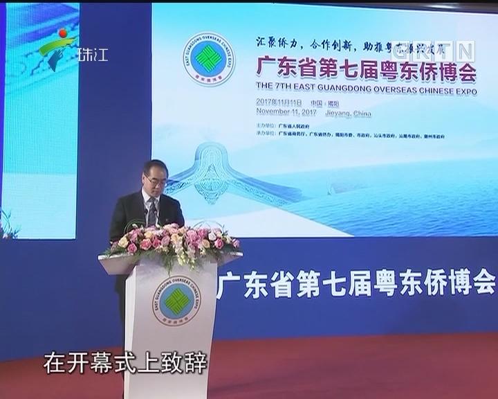 第七届粤东侨博会在揭阳开幕