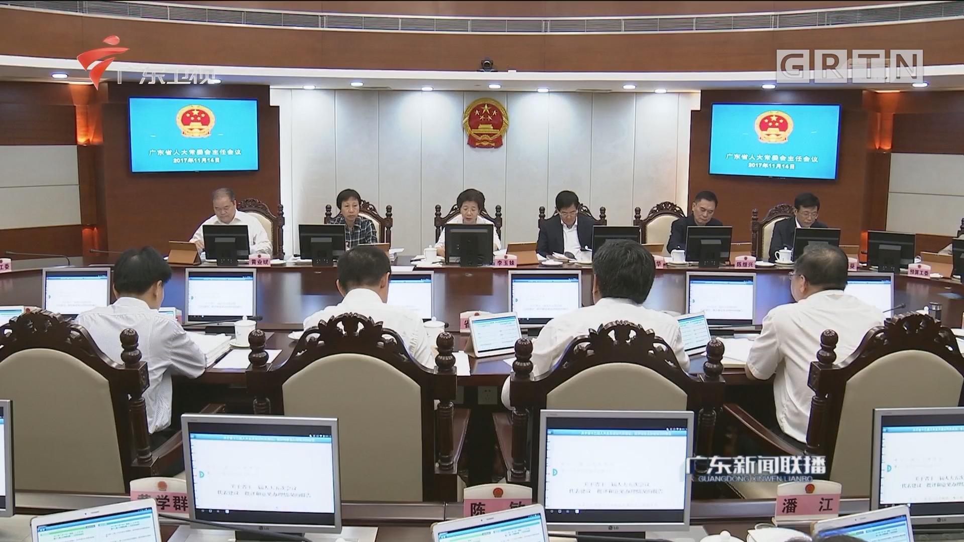 省十二届人大常委会第一一七次主任会议在广州召开