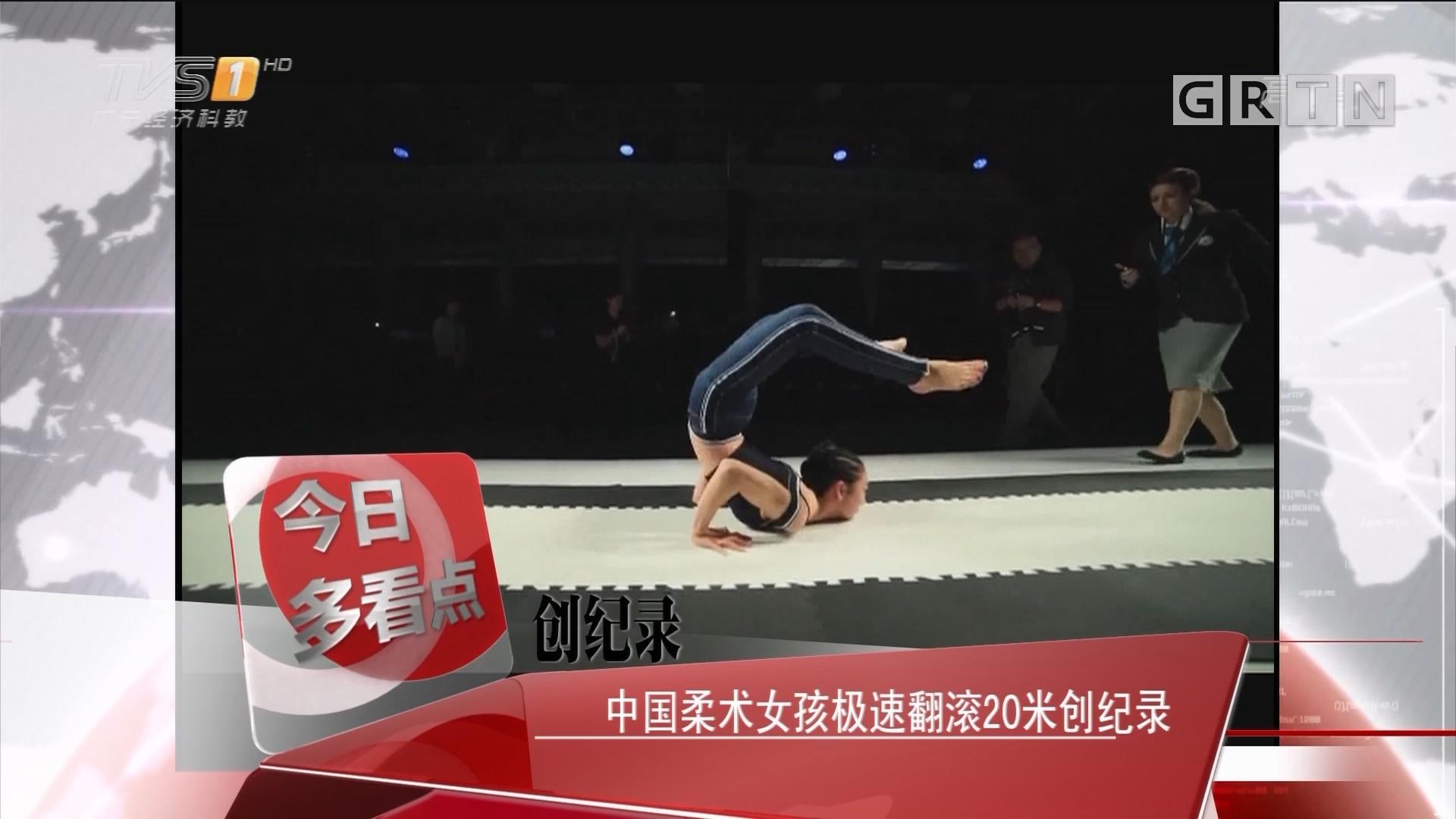 创纪录:中国柔术女孩极速翻滚20米创纪录
