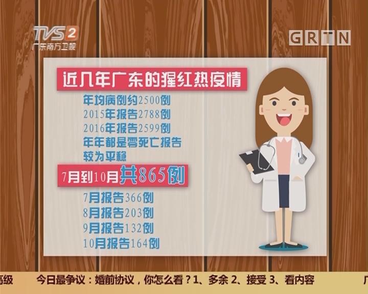 健康提示:猩红热流行高发期 家长请小心