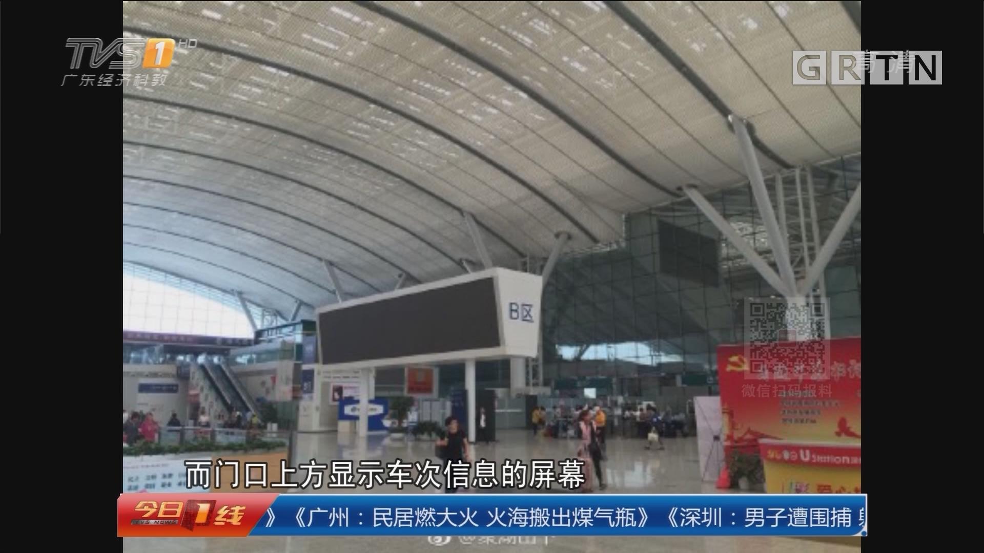 深圳北站:车站停电时长创记录 应急预案启动