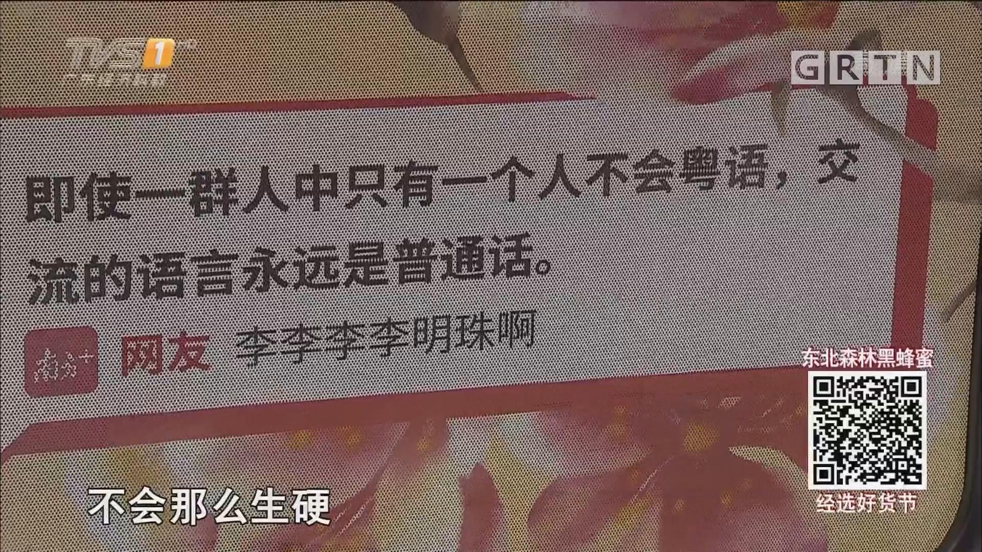 """""""广州号""""地铁写满""""爱广州的1000个理由"""""""