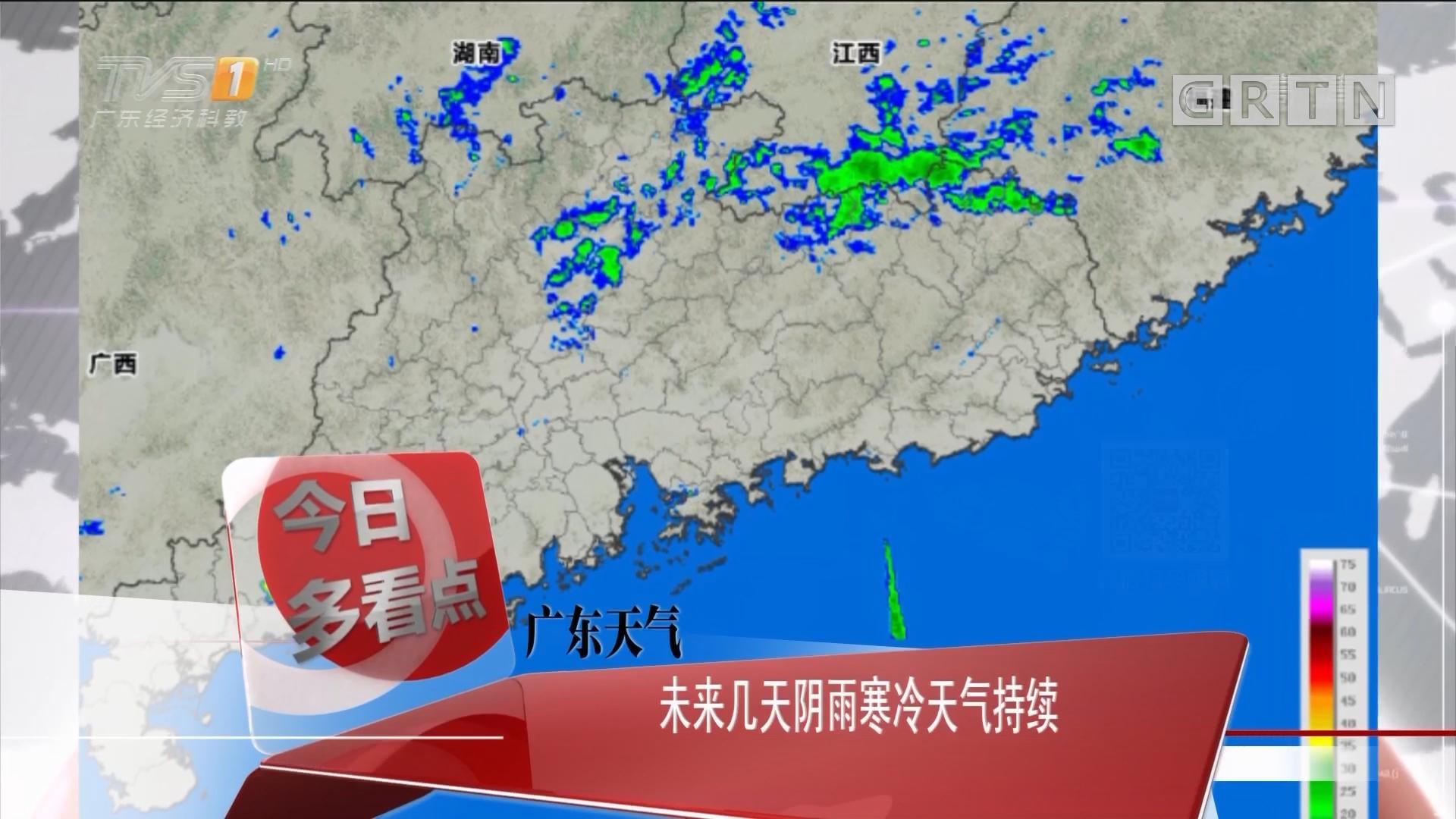 广东天气:未来几天阴雨寒冷天气持续