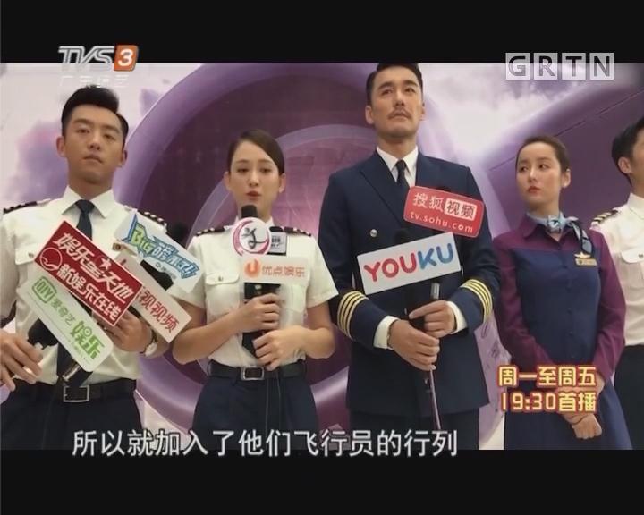 电视剧《壮志高飞》热拍 陈乔恩变身飞机师上演制服诱惑