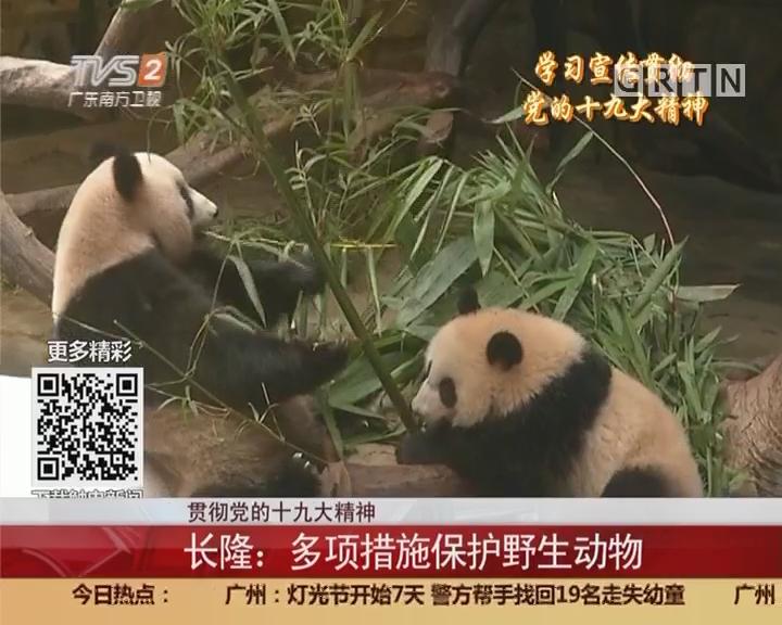 贯彻党的十九大精神:长隆:多项措施保护野生动物