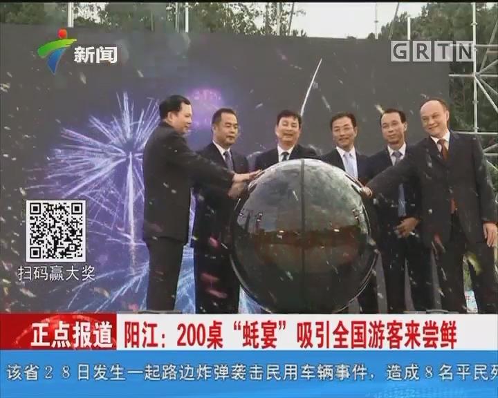 """阳江:200桌""""蚝宴""""吸引全国游客来尝鲜"""