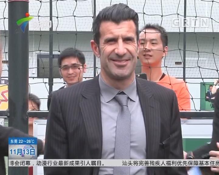 广州:前足球先生菲戈到访广州 与球迷亲密互动
