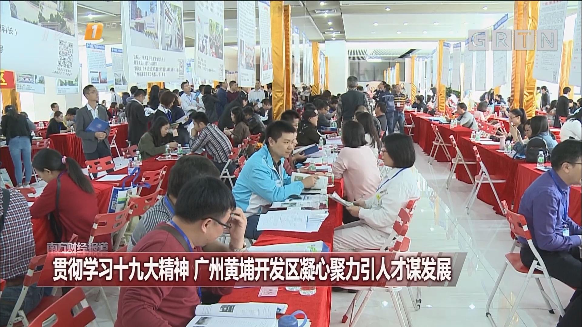 贯彻学习十九大精神 广州黄埔开发区凝心聚力引人才谋发展