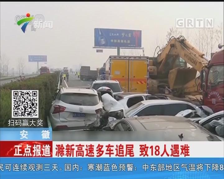 安徽:滁新高速多车追尾 致18人遇难