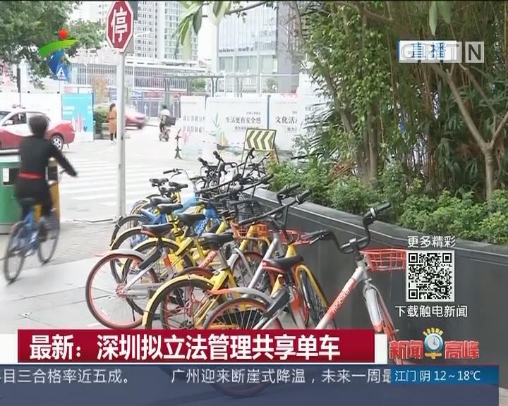 最新:深圳拟立法管理共享单车