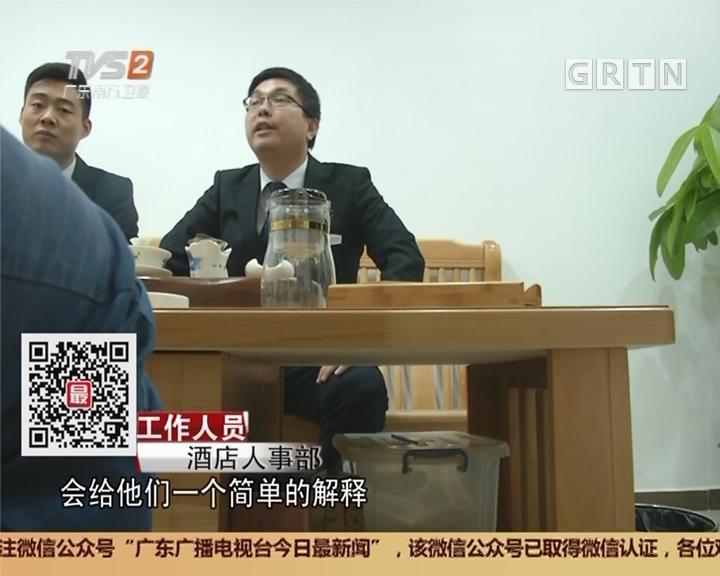 """广州:劳动纠纷 公司""""教""""员工不买社保 双方起纠纷"""