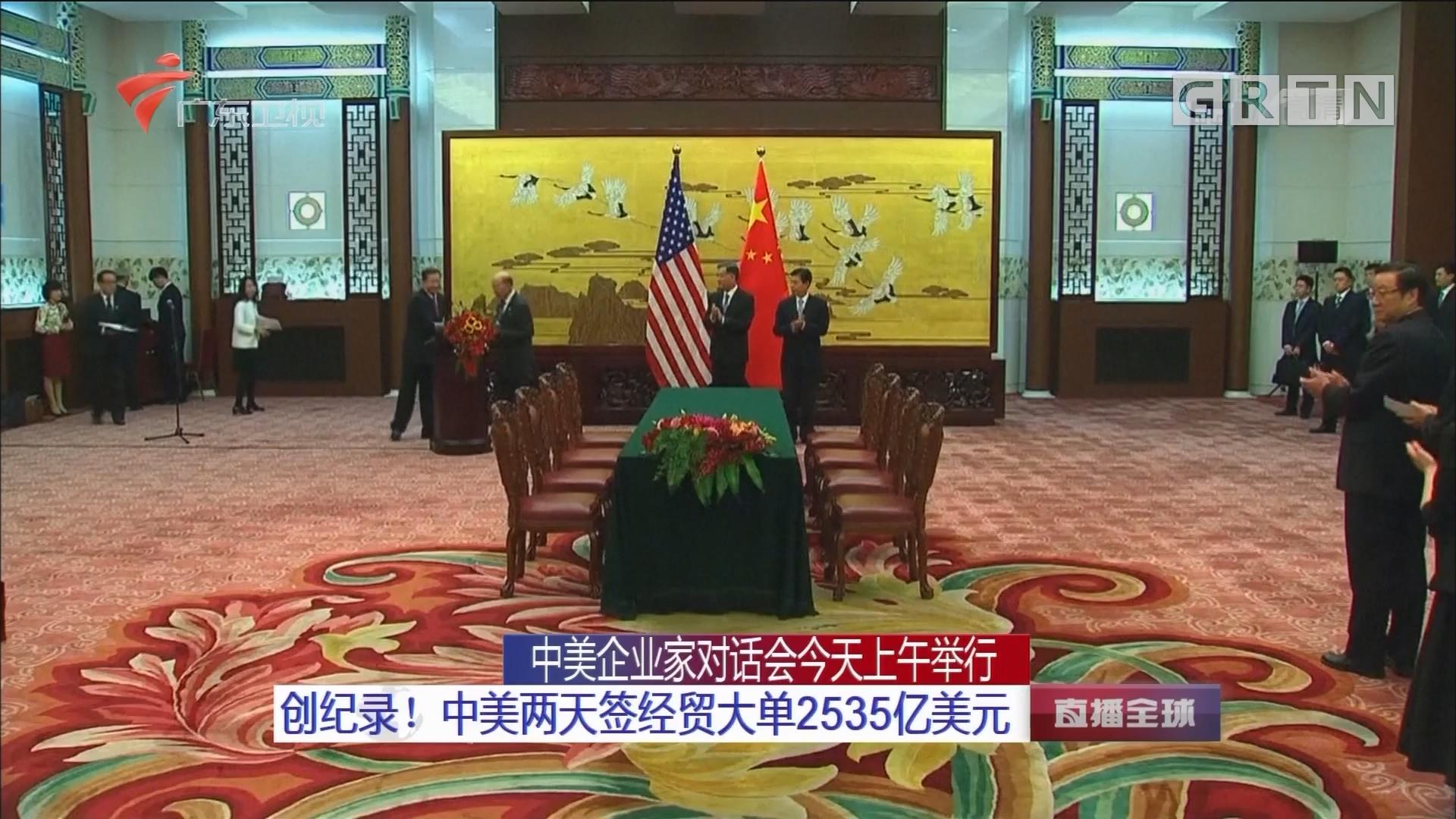 中美企业家对话会今天上午举行:创记录!中美两天签经贸大单2535亿美元