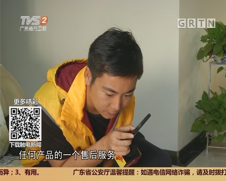 广州南沙:冒牌售后大开口 小零件收五倍钱
