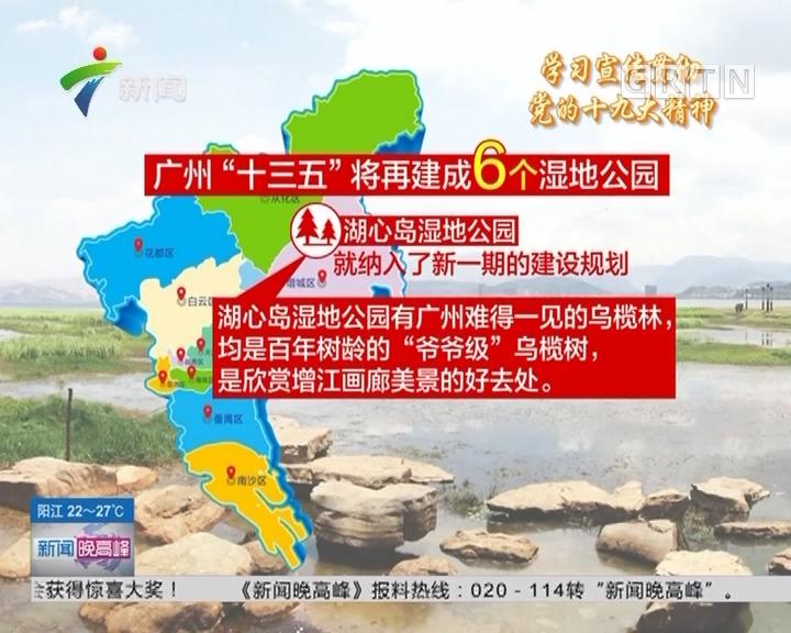 """广州""""十三五""""将再建成6个湿地公园"""