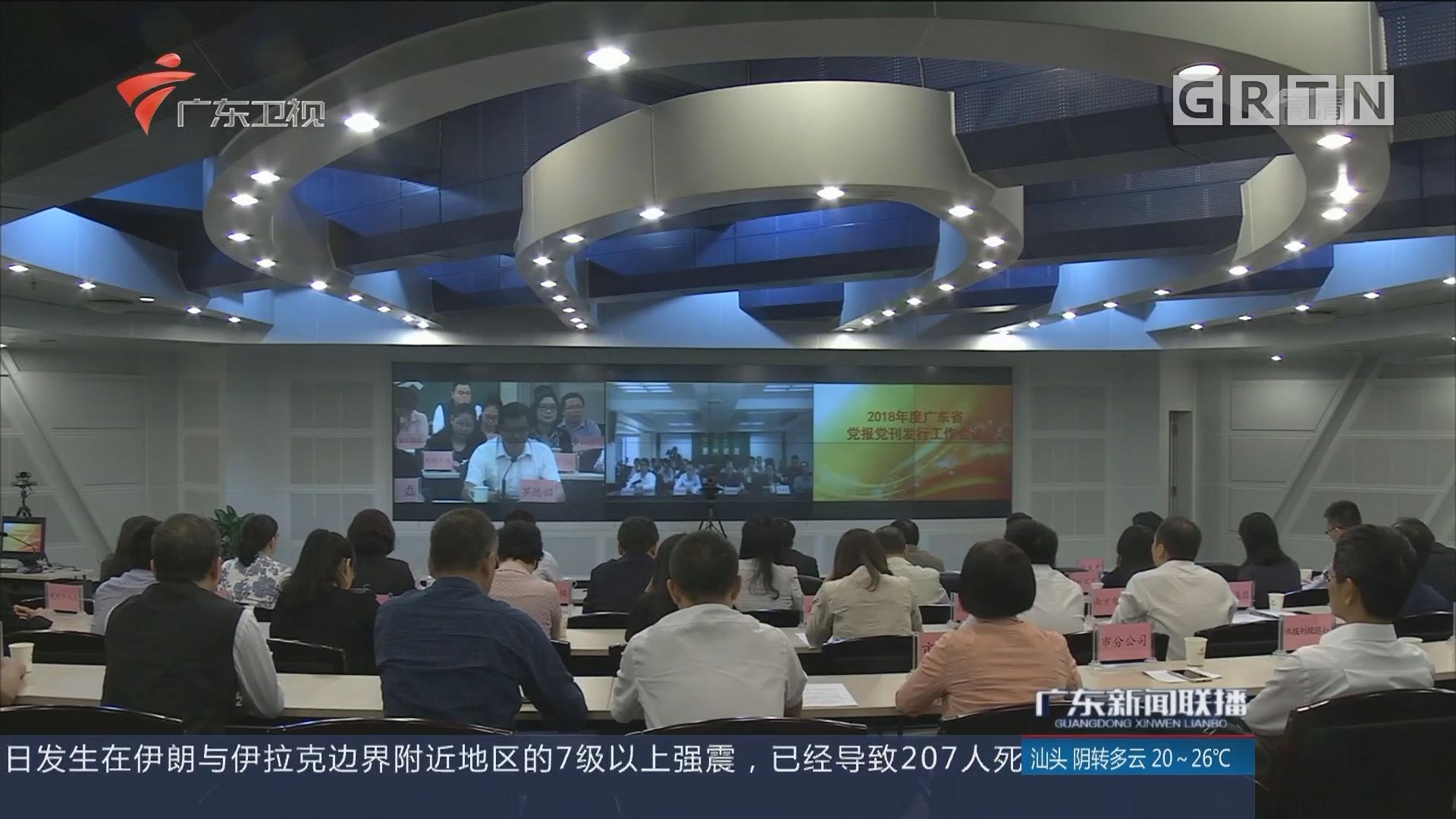 广东省2018年度党报党刊发行工作视频会议召开