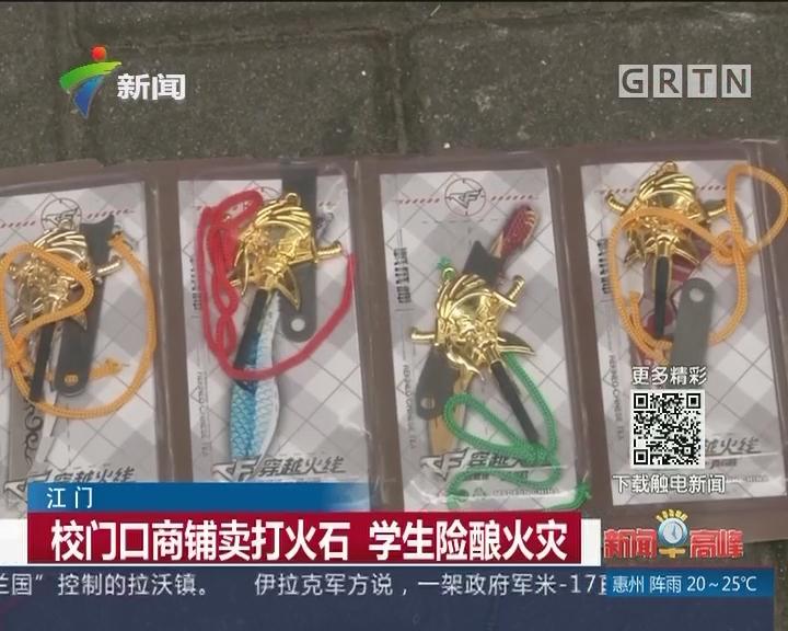 江门:校门口商铺卖打火石 学生险酿火灾