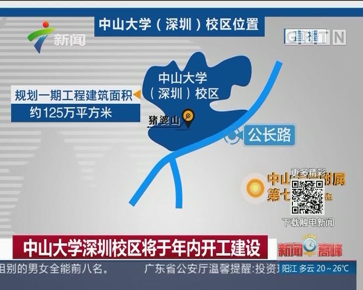中山大学深圳校区将于年内开工建设