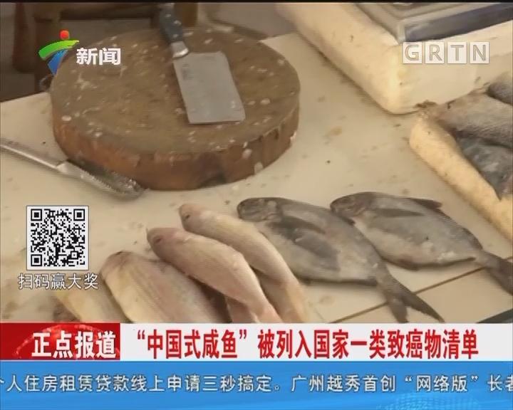 """""""中国式咸鱼""""被列入国家一类致癌物清单"""