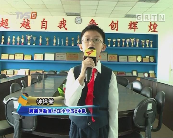 [2017-11-09]南方小记者:我向习爷爷说句心里话——各地少先队员心里话精选
