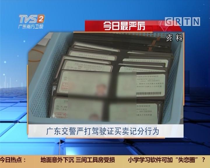 今日最严厉:广东交警严打驾驶证买卖记分行为