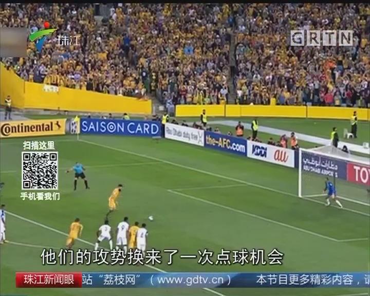 世界杯32强出炉 澳大利亚 秘鲁搭尾班车