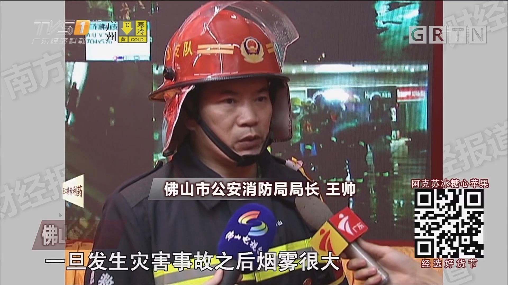佛山:开展地下建筑大型灭火救援实战演练