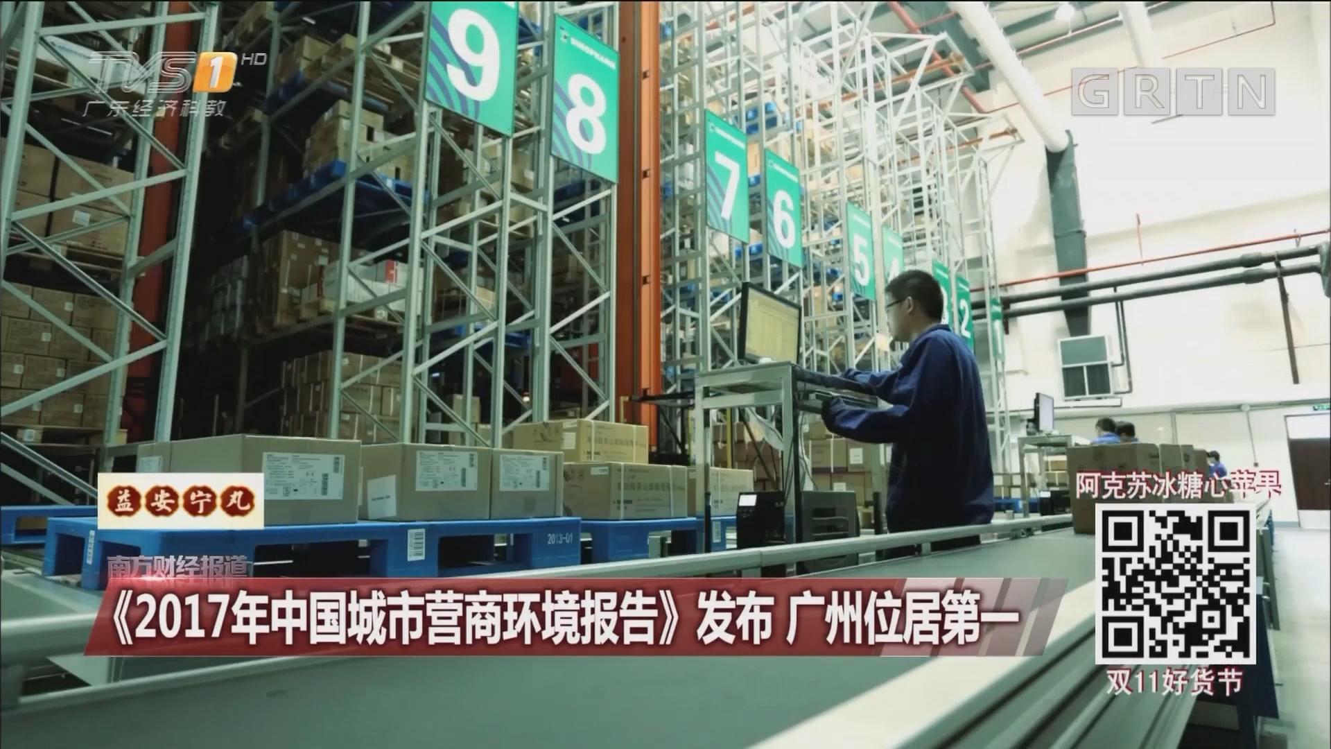 《2017年中国城市营商环境报告》发布 广州位居第一