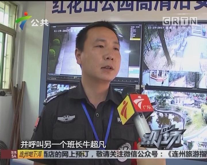 深圳:老人公园晨练晕倒 工作人员及时发现