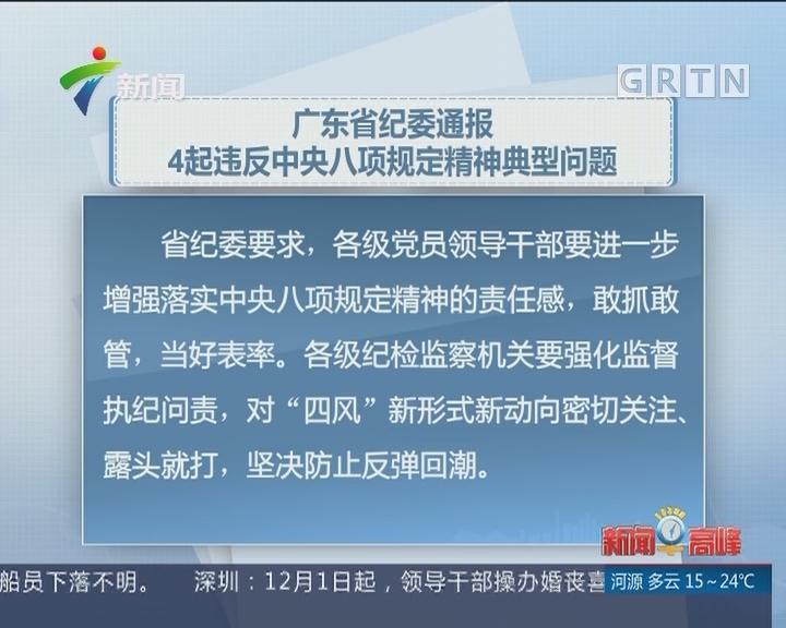 广东省纪委通报4起违反中央八项规定精神典型问题