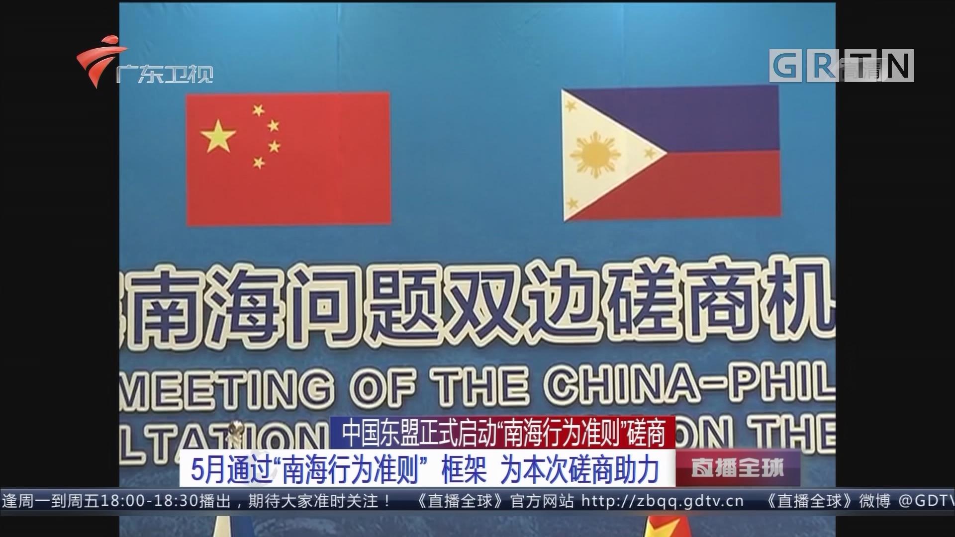 """中国东盟正式启动""""南海行为准则""""磋商 5月通过""""南海行为准则""""框架 为本次磋商助力"""