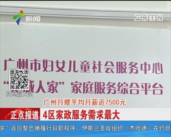 广州月嫂平均月薪近7500元:4区家政服务需求最大