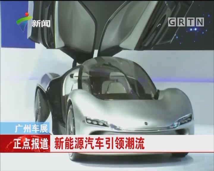 广州车展:新能源汽车引领潮流
