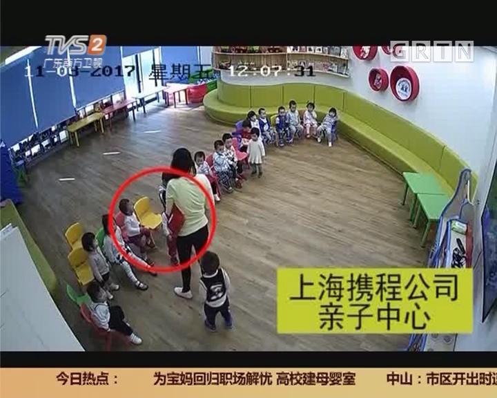 上海:托幼所老师打孩子、喂孩子芥末