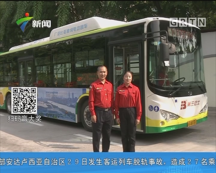 广州:公交司机将换新装 实行车长制