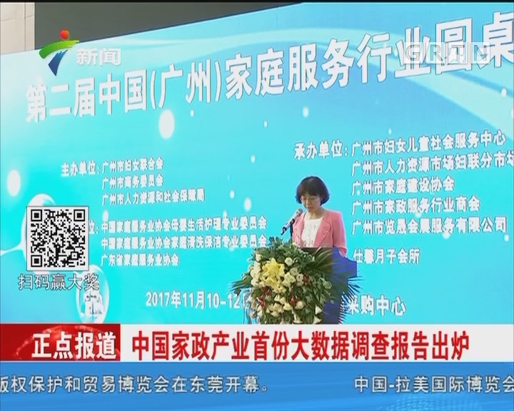 中国家政产业首份大数据调查报告出炉