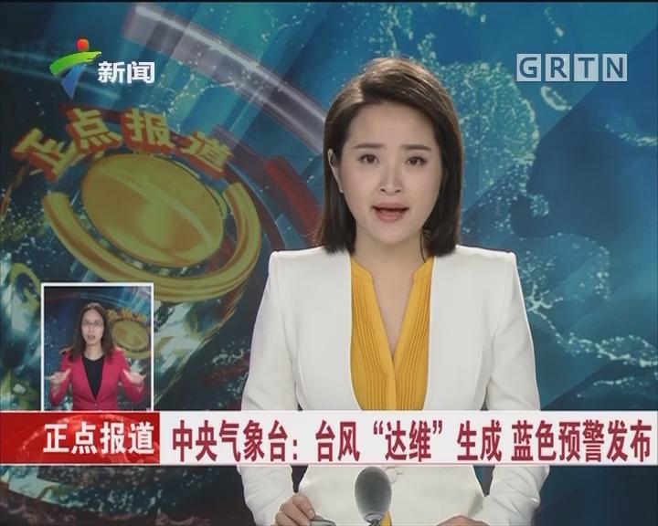 """中央气象台:台风""""达维""""生成 蓝色预警发布"""