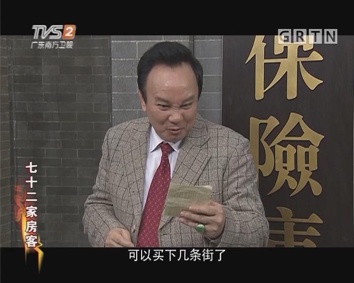 [2017-11-24]七十二家房客:财不可露眼(上)