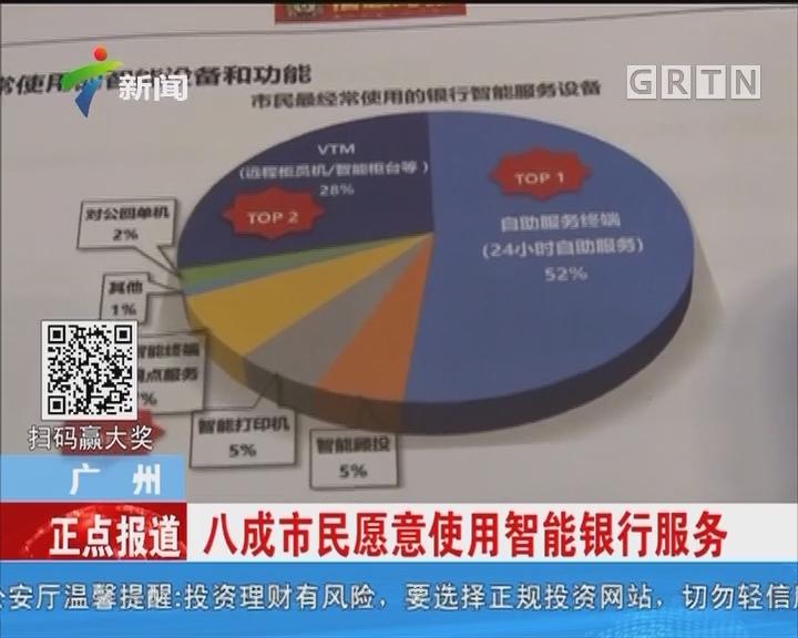 广州:八成市民愿意使用智能银行服务