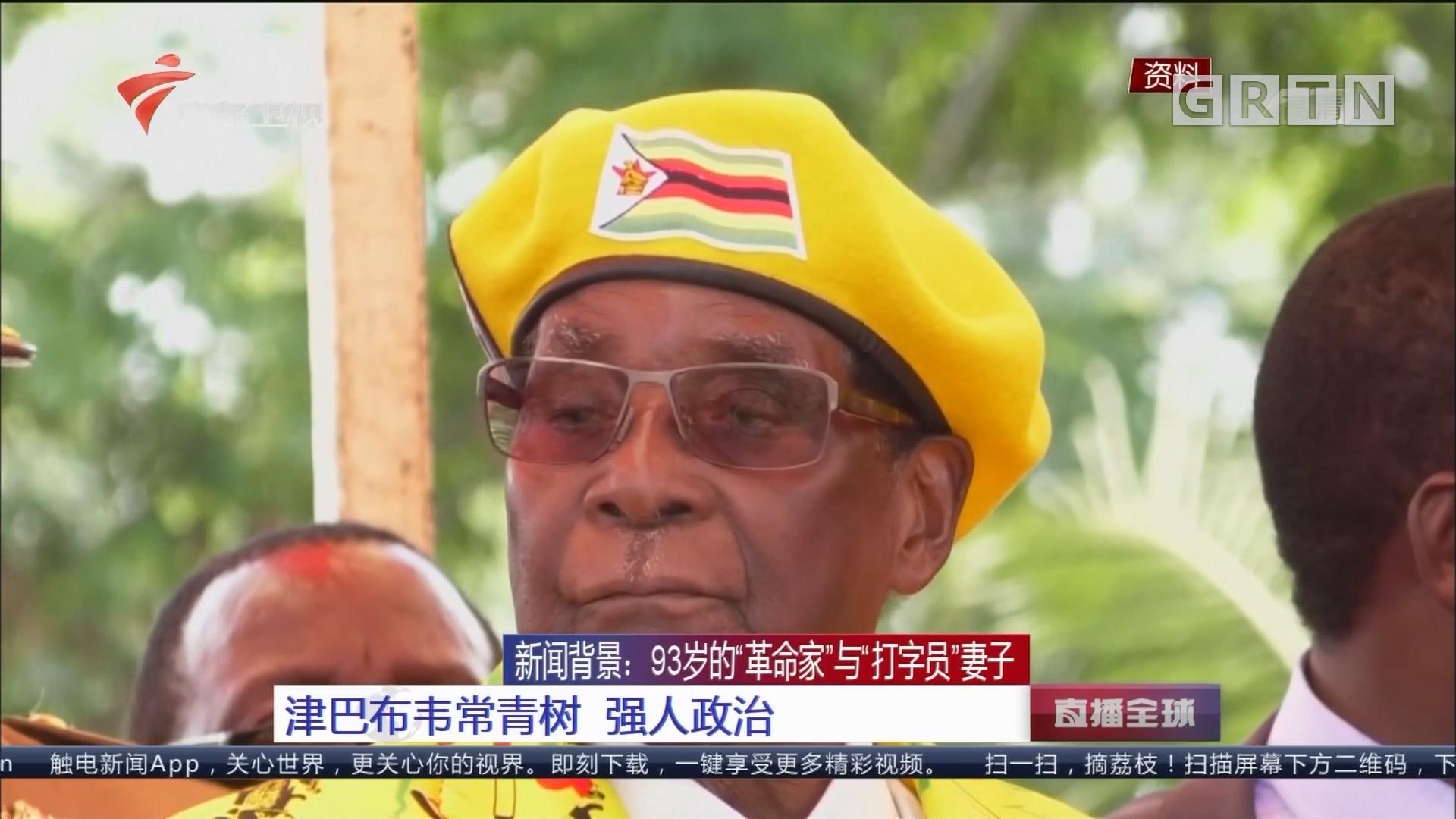 """新闻背景:93岁的""""革命家""""与""""打字员""""妻子 津巴布韦常青树 强人政治"""