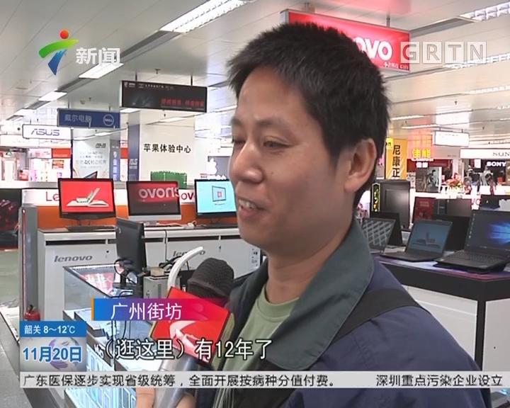 广州:广州太平洋电脑城二期明年结业