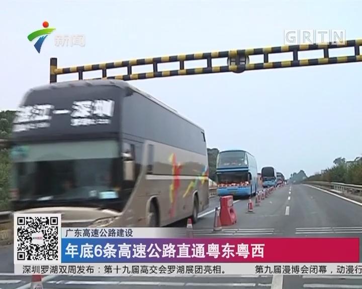 广东高速公路建设:年底6条高速公路直通粤东粤西