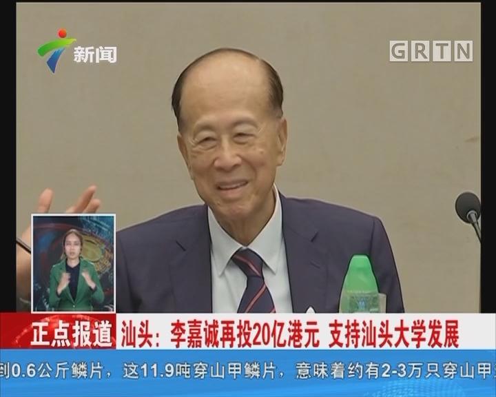 汕头:李嘉诚再投20亿港元 支持汕头大学发展