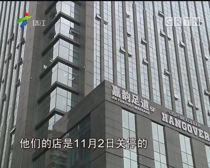 广州:沐足店充值5千 不到半月突然关停