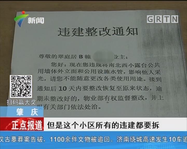 肇庆:新租户私自占用公共消防平台 左邻右里意见大