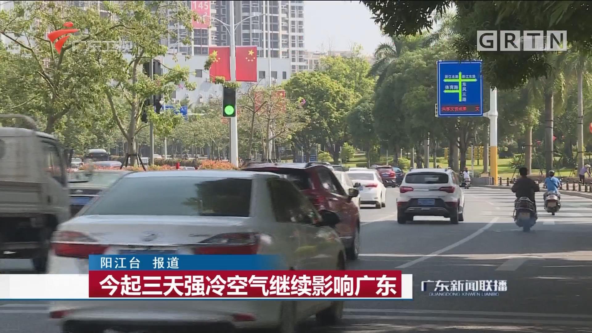 今起三天强冷空气继续影响广东