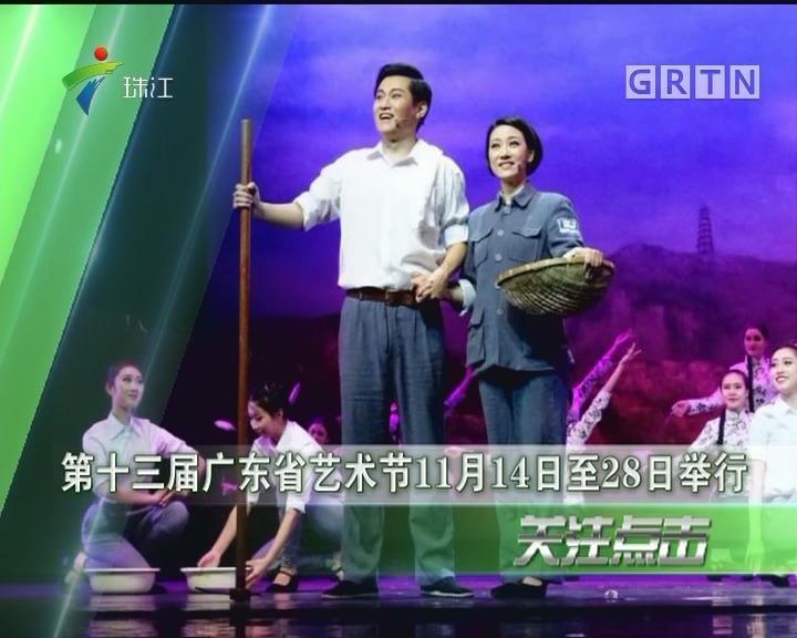 第十三届广东省艺术节11月14日至28日举行