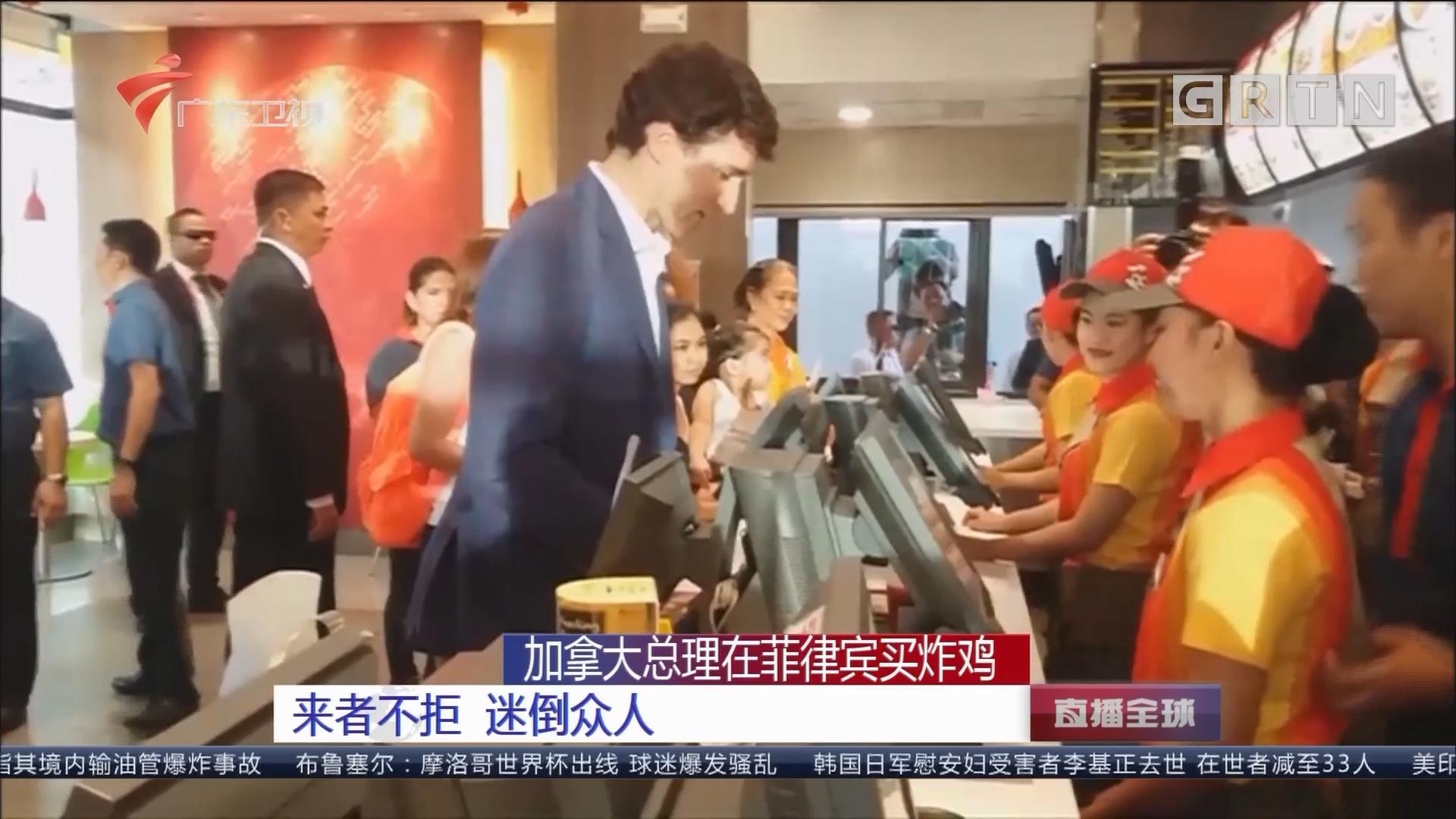 加拿大总理在菲律宾买炸鸡:来者不拒 迷倒众人