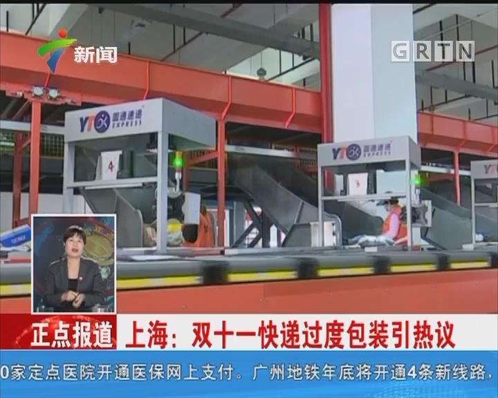 上海:双十一快递过度包装引热议