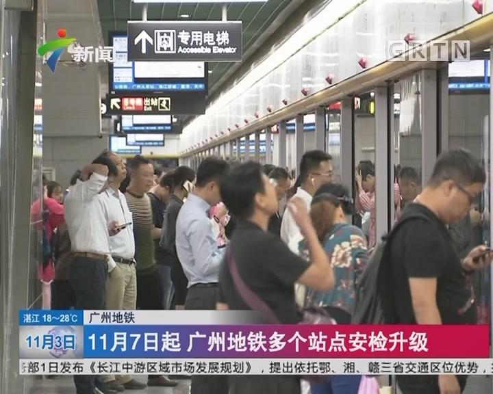 广州地铁:11月7日起 广州地铁多个站点安检升级