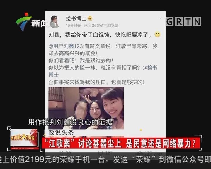 """""""江歌案""""讨论甚嚣尘上 是民意还是网络暴力?"""